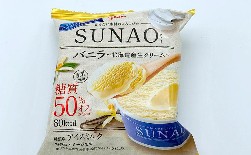 SUNAO バニラ 北海道生クリーム