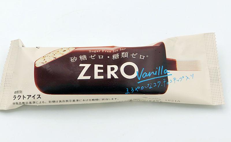 ZERO Vanilla まろやかなコク、チョコチップ
