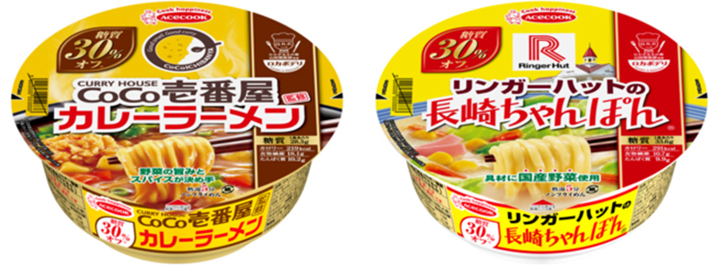 糖質30%オフした低糖質カップ麺の「ロカボデリ」シリーズ