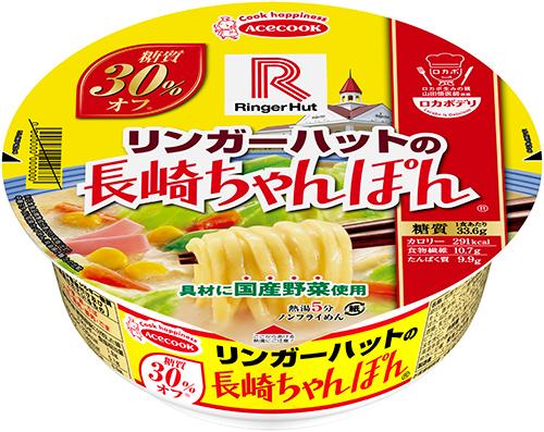 リンガーハットの長崎ちゃんぽん 糖質30%OFF