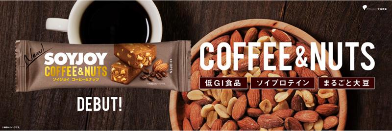 ソイジョイ コーヒー&ナッツ味