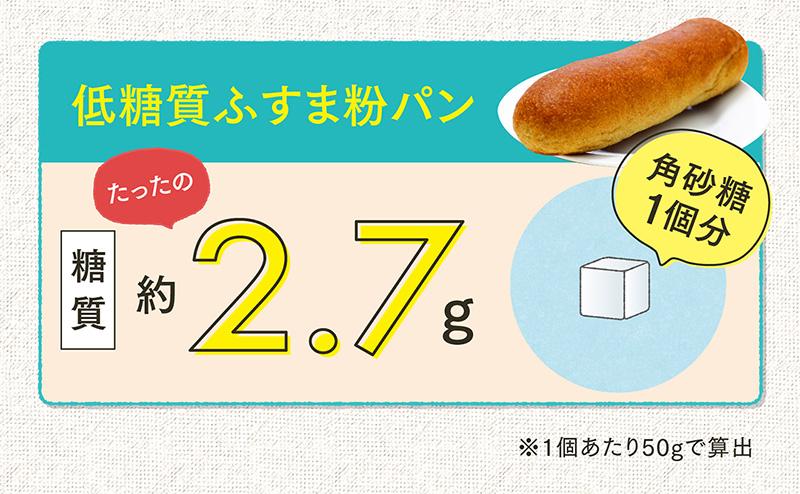 低糖質ふすま粉パン 糖質2.7g