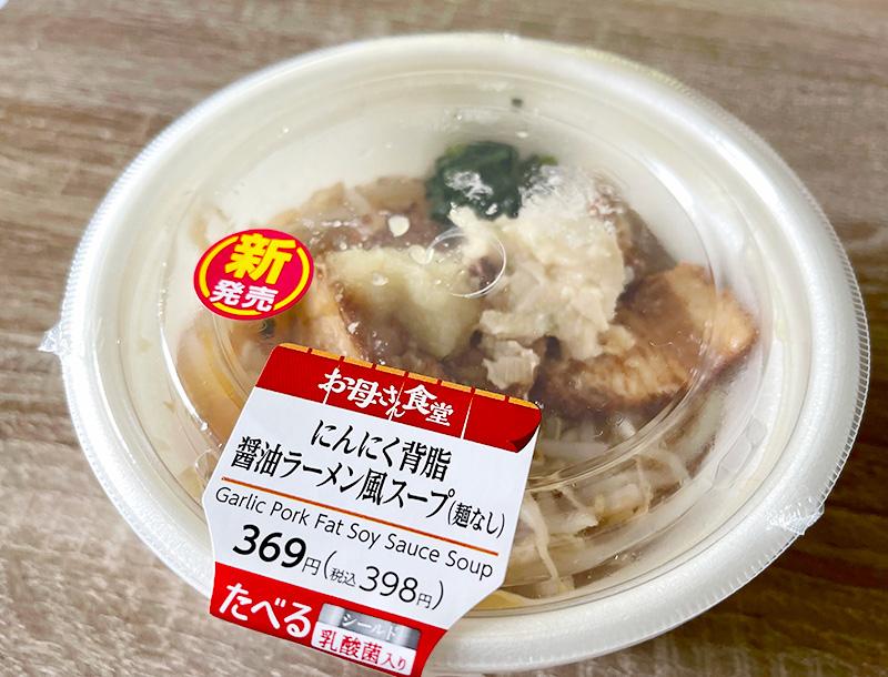 お母さん食堂 にんにく背脂 醤油ラーメン風スープ
