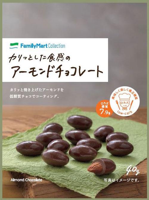 ロカボシリーズ カリッとした食感のアーモンドチョコレート