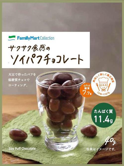 ロカボシリーズ サクサク食感のソイパフチョコレート