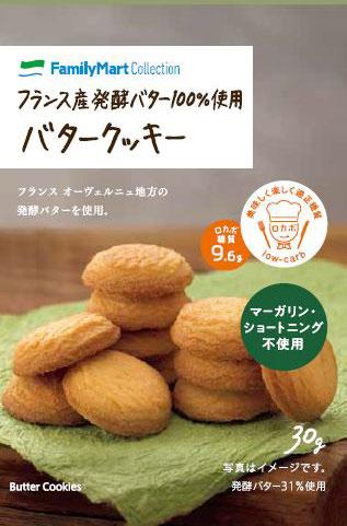 ロカボシリーズ フランス産発酵バター100%使用バタークッキー
