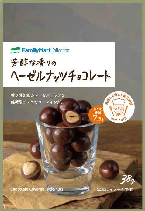 ロカボリシーズ 芳醇な香りのヘーゼルナッツチョコレート