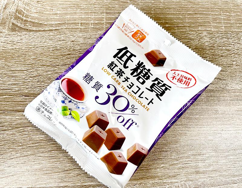 低糖質紅茶チョコレート 糖質30%OFF