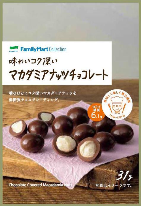ロカボシリーズ 味わいコク深いマカダミアナッツチョコレート