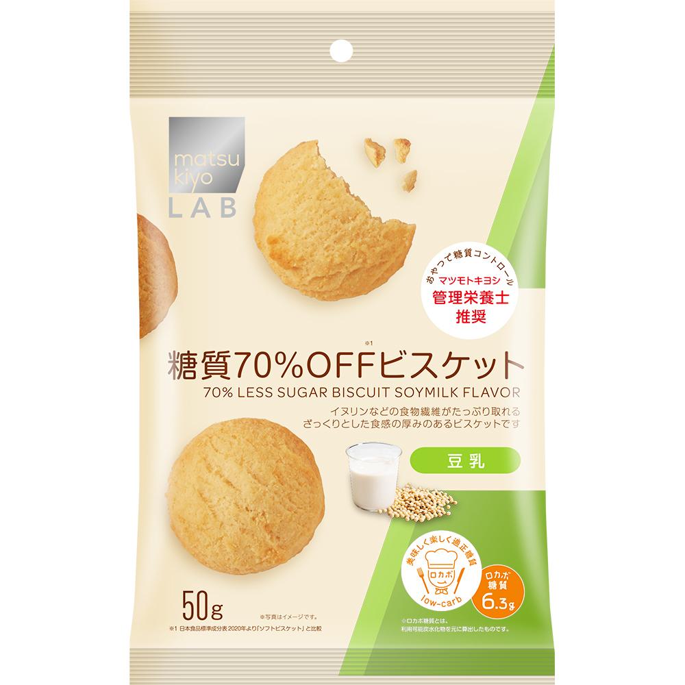 糖質70%OFF ビスケット 豆乳味