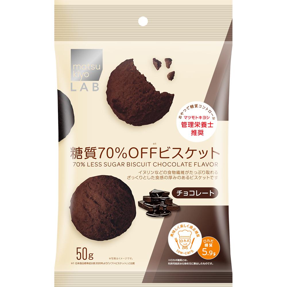 糖質70%OFF ビスケット チョコレート味