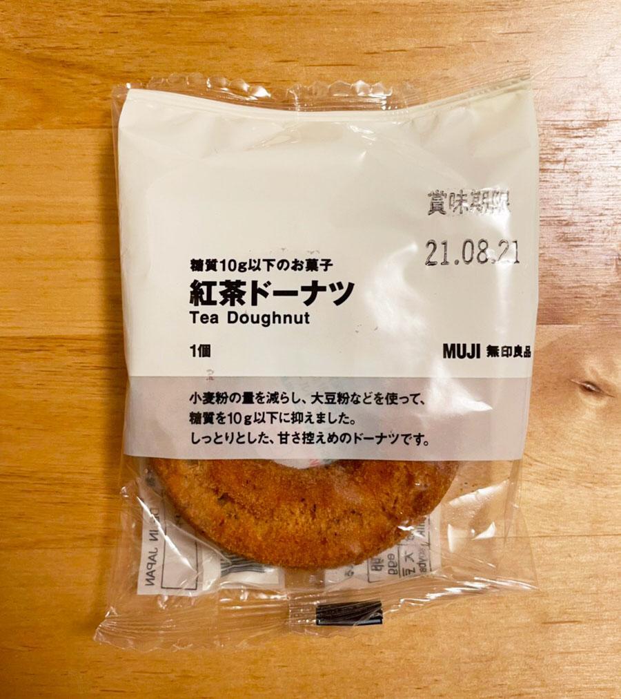 糖質10g以下のお菓子 紅茶ドーナツ