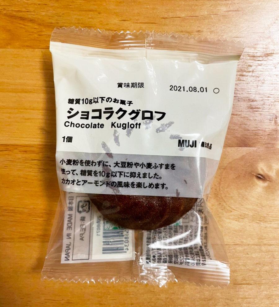 糖質10g以下のお菓子ショコラクグロフ