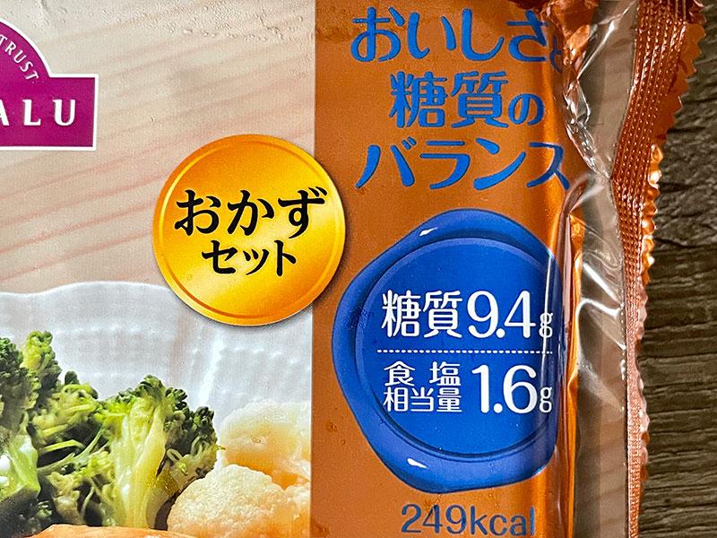 糖質9.4g 食塩相当量1.6g