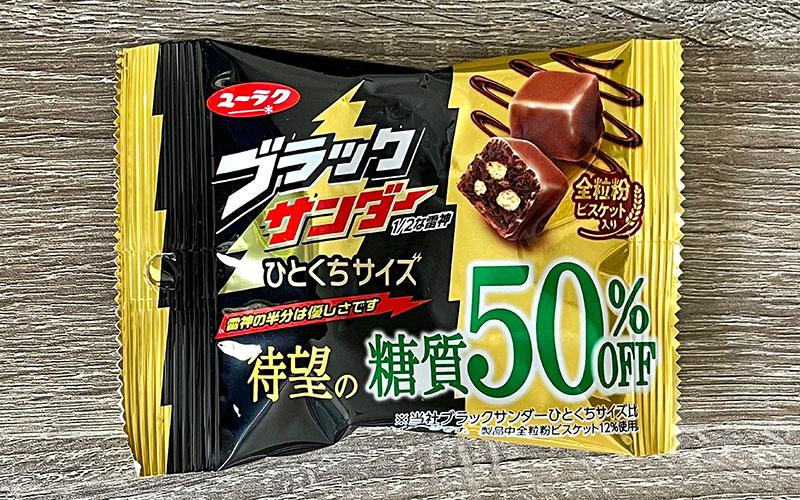糖質50%OFF ブラックサンダー