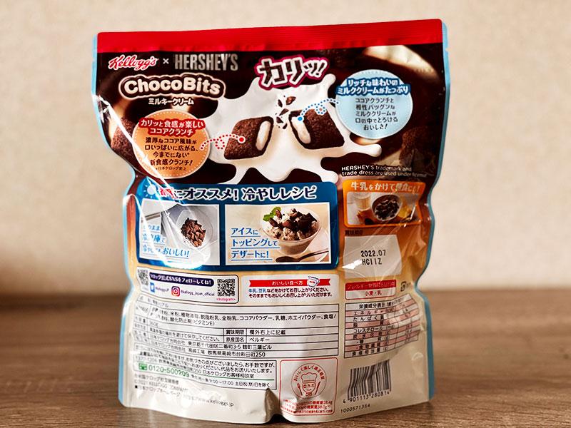 HEASHEY'S ChocoBits ミルキークリーム