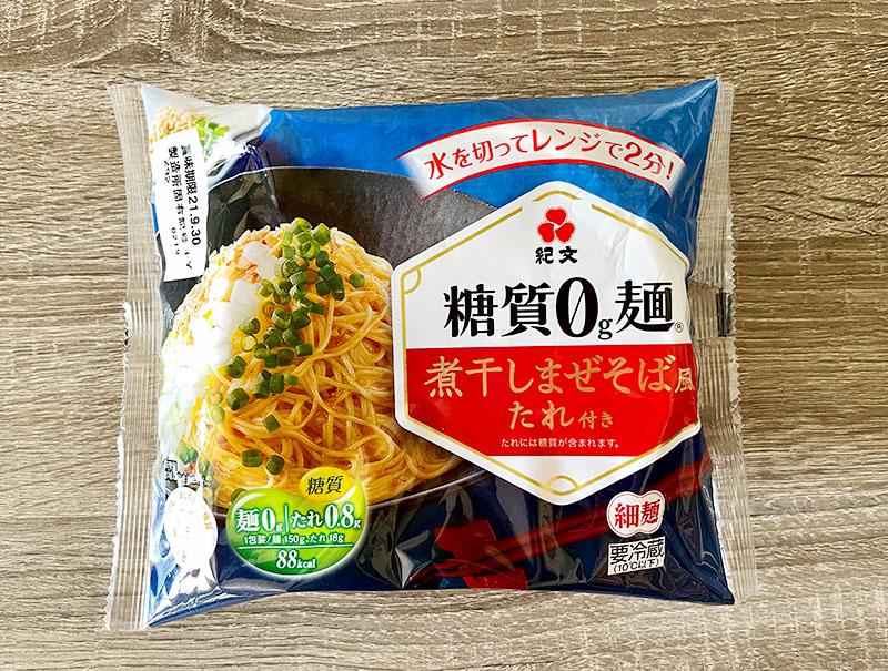 「糖質0g麺 煮干しまぜそば風たれ付き(細麺)」