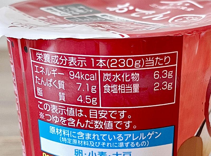 1カップ当たりの内容量は、230g。