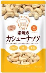 素焼き カシューナッツ